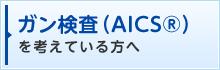 ガン検査(AICS)を考えている方へ